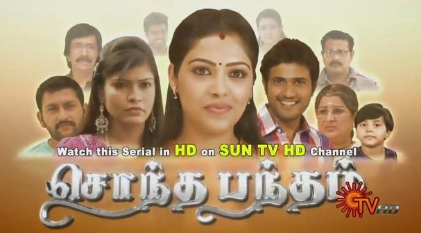 Sontha Bandham,13.10.2014, October Episode 573,Watch Sontha Bandham Serial Online, Sun Tv Serial Today