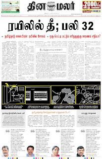 இன்றைய தினசரிகள் - Page 3 Epaper+(11)