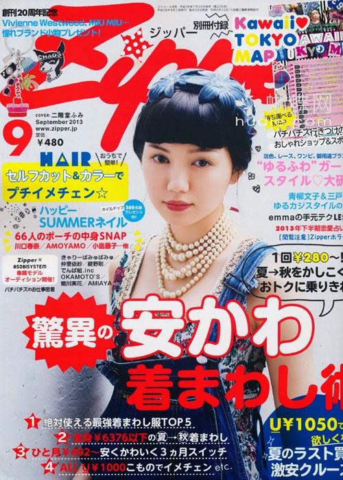 Zipper (ジッパー) September 2013 Nikaido Fumi 二階堂ふみ