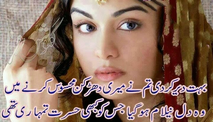 Very Sad Ghazals in Urdu Very Sad Poetry in Urdu Sad