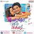 Pyar Mein Padipoyane (2014) Telugu Songs Free Download