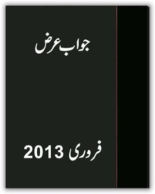 Jawab Arz Digest February 2013