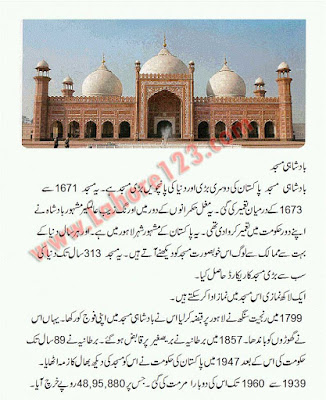 badshahi mosque essay in urdu