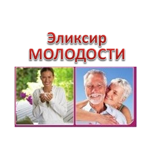 Подпишитесь в сообщество в VK - приостанови старение!