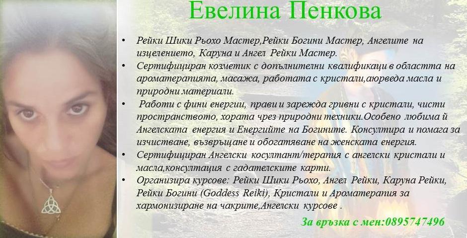 Евелина Пенкова