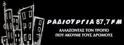 ΡΑΔΙΟΥΡΓΙΑ 88FM