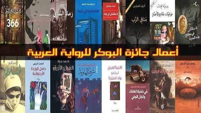 جوائز البوكر العربية 2014