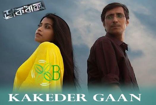 Kakeder Gaan from Dakbaksho