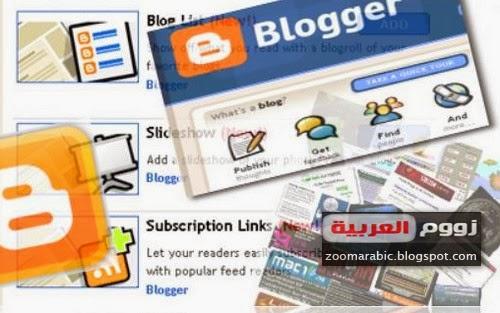 أفضل 10 اضافات بلوجر مهمة لتطوير مدونتك