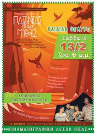 Παιδική θεατρική παράσταση εμπνευσμένη απ τους αρχαιοελληνικούς μύθους φιλοξενεί η Κινηματογραφική
