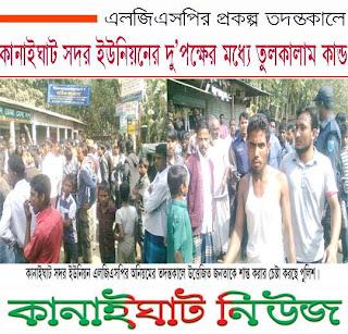 ::  এলজিএসপির প্রকল্প তদন্তকালে!!কানাইঘাট সদর ইউনিয়নের দু'পক্ষের মধ্যে তুলকালাম কান্ড  ::