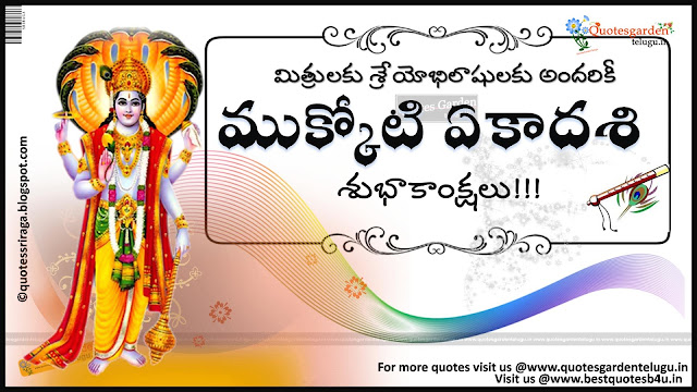 mukkoti ekadashi greetings in telugu