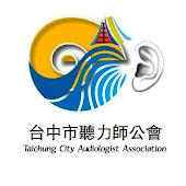 台中市聽力師公會 徽記logo