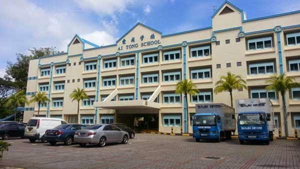 Ai Tong School