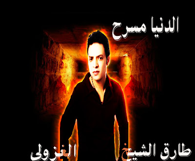 اغنية طارق الشيخ - الدنيا مسرح من مسلسل باب الخلق 2012