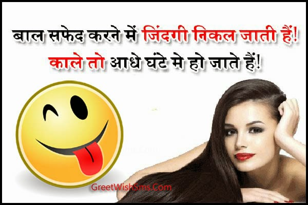 Funny Hindi Quotes on White Hair