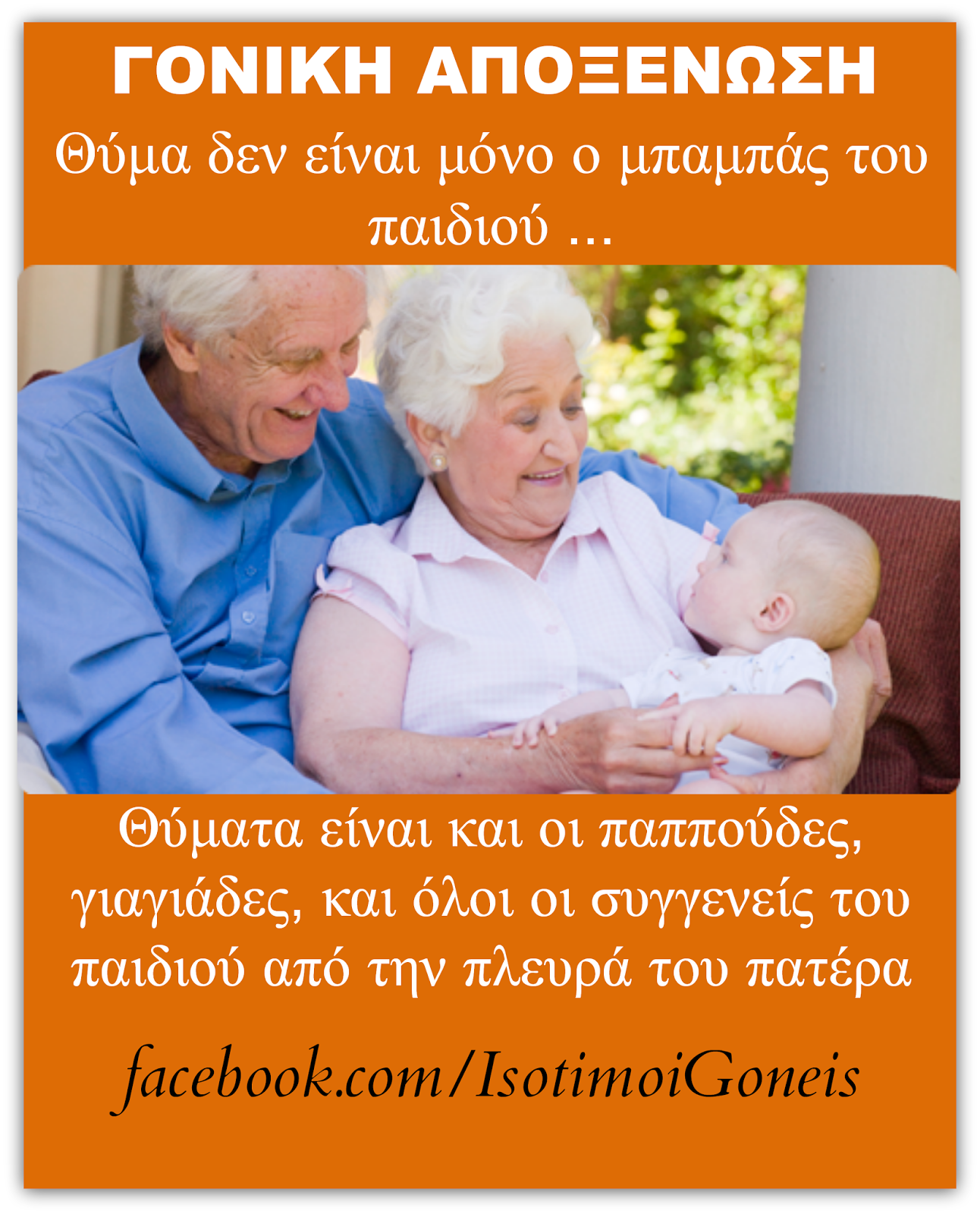 παππους, γιαγια, γονικη αποξενωση