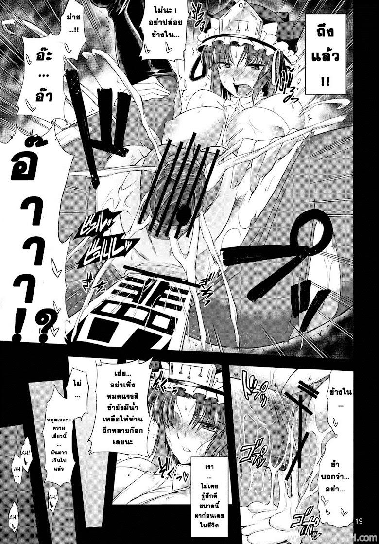 ยมราช อกบิ๊กเบิ้ม - หน้า 17