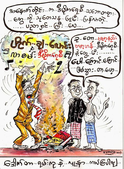 Ku Mo Jo – Burmese Black Magic Democracy