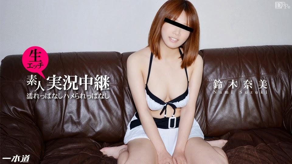 [720p HD] 一本道 121614_940 鈴木奈美 「美巨乳美マンの素人ちゃんとハメっぱなしFuck」