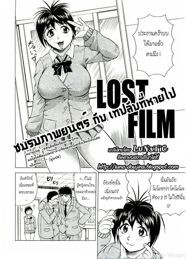 ชมรมภาพยนตร์กับเทปลับที่หายไป - หน้า 2