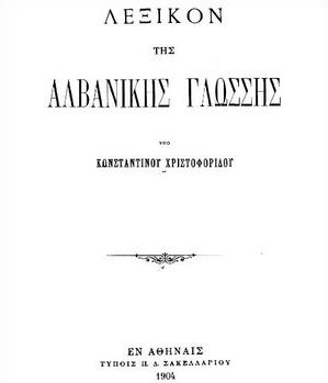 Λεξικό Κων/νου Χριστοφορίδη