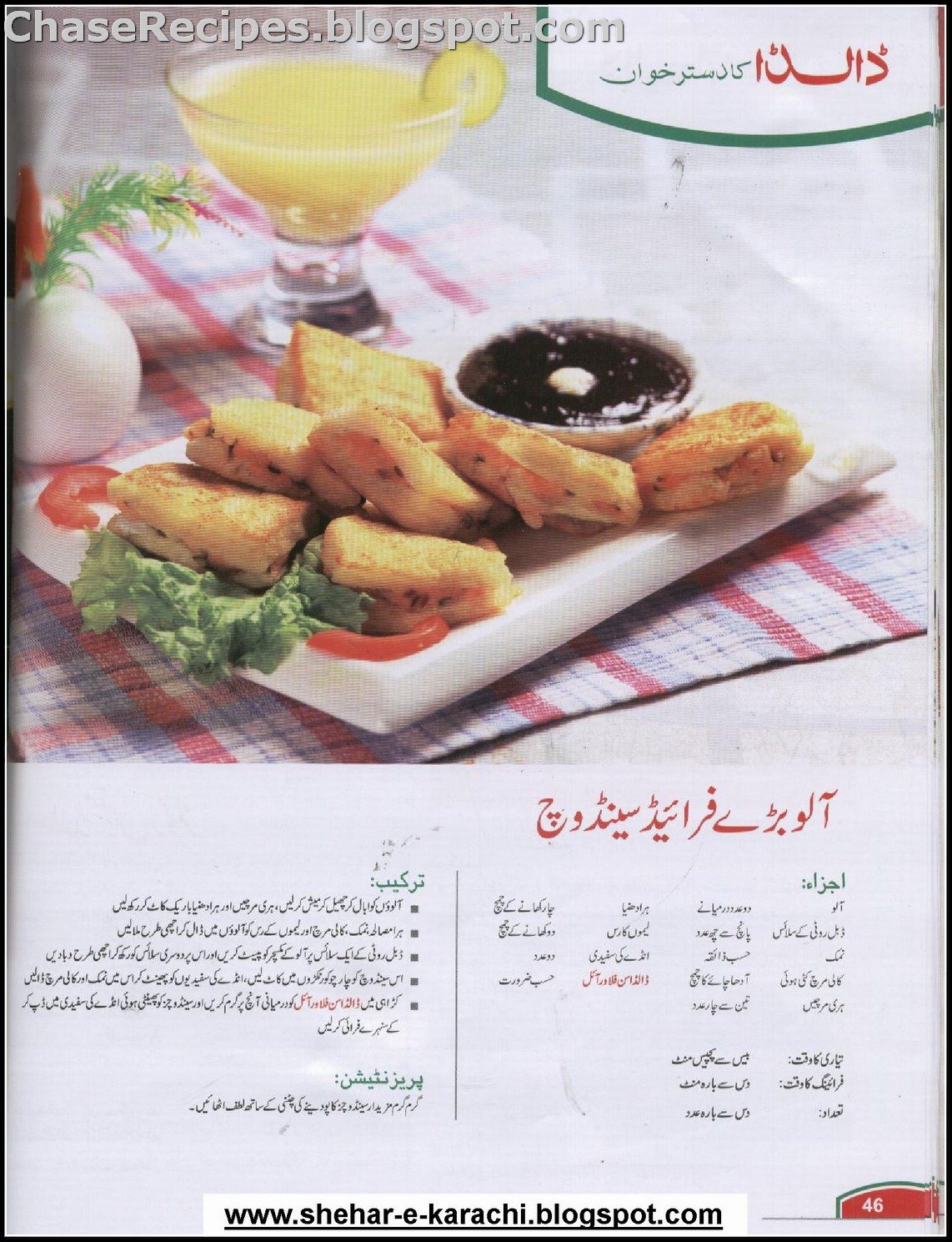 Aloo bharay fried sandwich recipe in urduhindi dalda chase recipes aloo bharay fried sandwich recipe in urduhindi dalda forumfinder Choice Image
