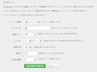 Webstagramでブログパーツを作成
