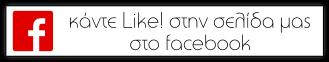 Κάντε like στην σελίδα μας στο facebook!