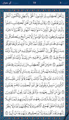 القرآن الكريم 59 - دنيا ودين