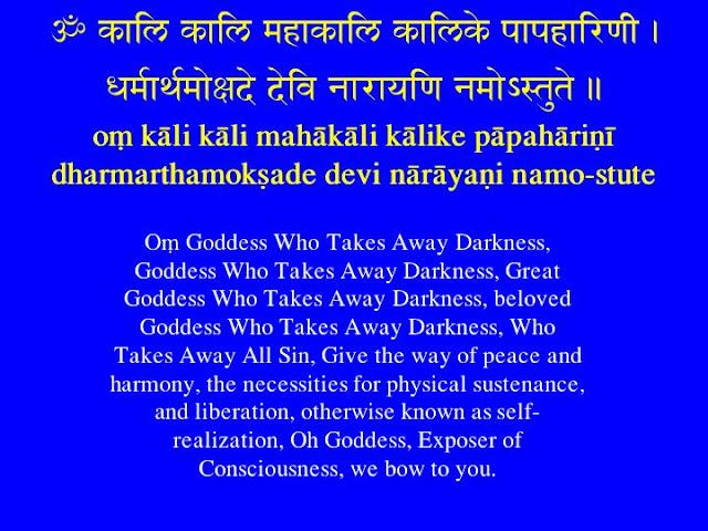 Mahakali Tantra Sadhna