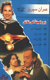 Imran Series By Ibn e Safi Zero Land Ki Talash Jild No 31-A   105 Maut ki Aahat, 106 Doosra Rukh, 107 Chatanon ka Raaz, 108 Thanda Suraj