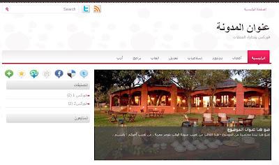 موقع عربي رائع لقوالب البلوجر المعربة 1384