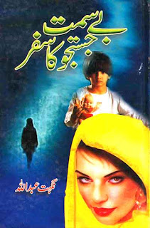 Be Simt Justaju Ka Safar (Romantic Urdu Novels) By Nighat Abdullah complete in pdf