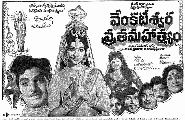 Venkateswara Vratha Mahathyam  Telugu Mp3 Songs Free  Download  1980