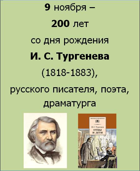 Литературные юбилеи