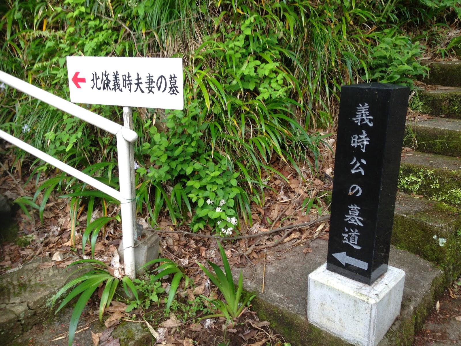 北条義時・伊賀の方夫妻の墓