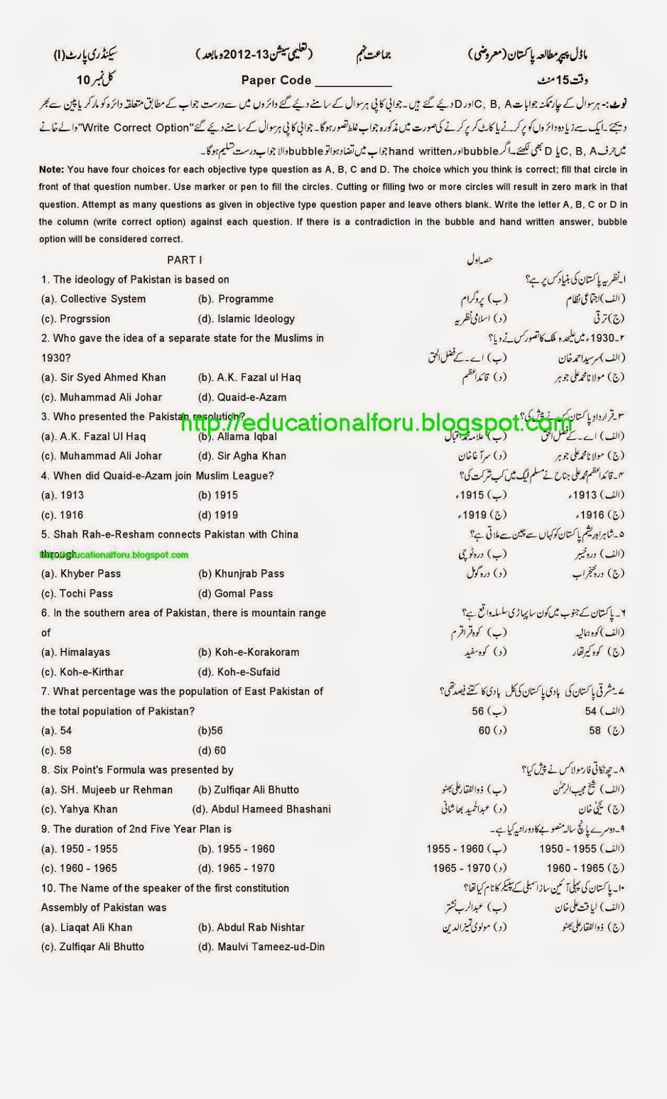 Paper English 9th Class 2014 9th Class 2015 Old Papers