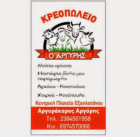 http://aridaianews.blogspot.gr/2014/12/blog-post_857.html