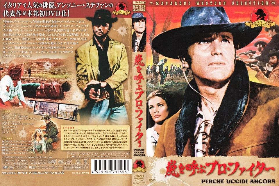 Westerns... All'Italiana!: New DVD Release