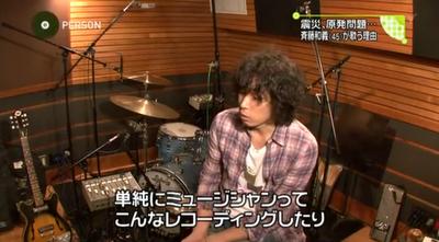 単純にミュージシャンって、こんなレコーディングしたり―斉藤和義