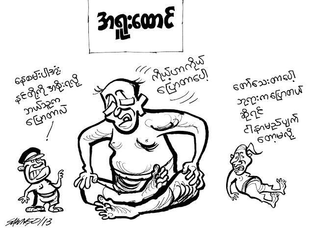 Saw Ngo – Burmese Way to Democracy