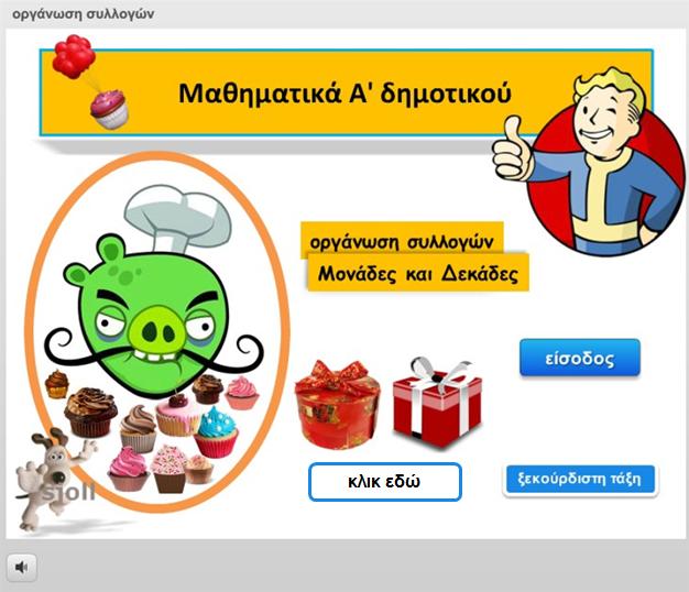 http://users.sch.gr/sjolltak/moodledata/ataksi/mathimatika/organosi_sillogon/story.html