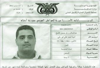 ID Card Yaman tidak ada kolom agama