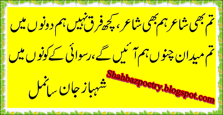 Ruswai Ka Dar Urdu Beautiful Poerty Wallpaper Plus Poetry Images