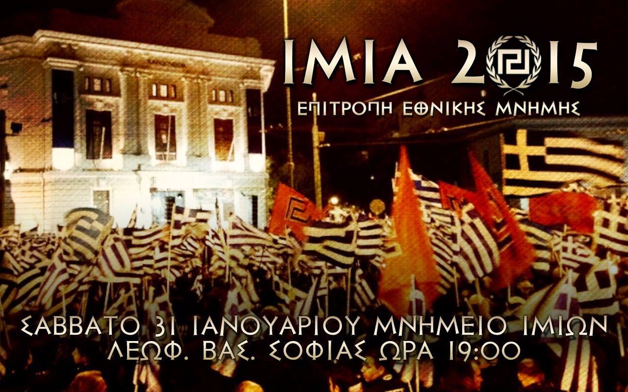 ΙΜΙΑ 1996 - ΙΜΙΑ 2015: Οι Έλληνες Εθνικιστές δεν ξεχνούν τους Ήρωες