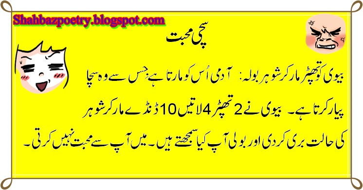 Funny Text Message In Urdu Language 2013   Urdu SMS Wallpaper New