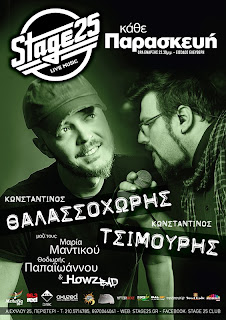 konstantinos-thalassoxoris-thank-god-it-s-friday-konstantinos-tsimoyris-live-stage25