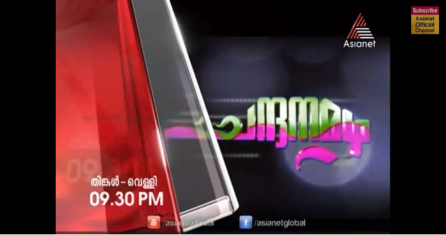 2014 episode 62 asianet chandanamazha 22 april 2014 episode 63 asianet