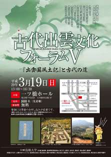 古代出雲文化フォーラムV(東京・3/19)